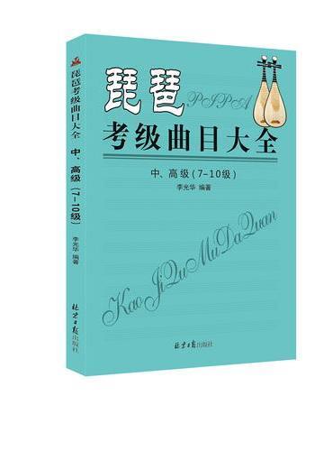 琵琶考级曲目大全中、高级(7-10级)