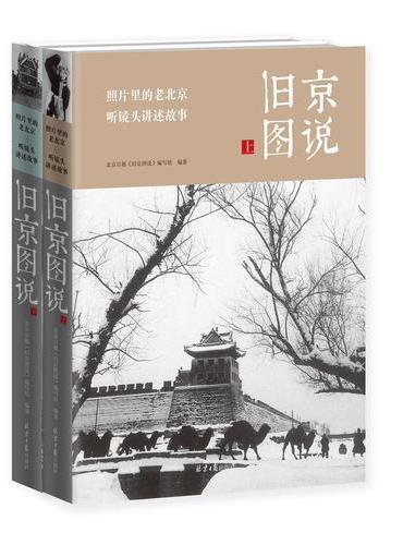 旧京图说(上下册)
