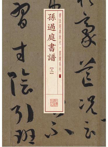 书法经典放大·墨迹系列---孙过庭书谱(三)