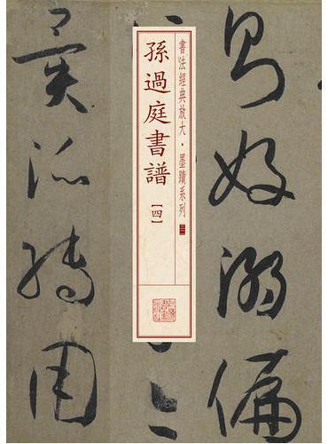 书法经典放大·墨迹系列---孙过庭书谱(四)