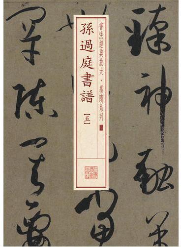 书法经典放大·墨迹系列---孙过庭书谱(五)