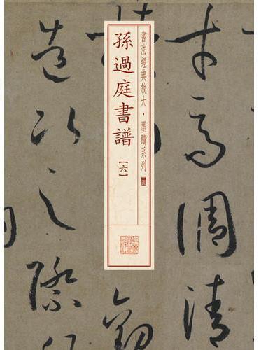书法经典放大·墨迹系列---孙过庭书谱(六)
