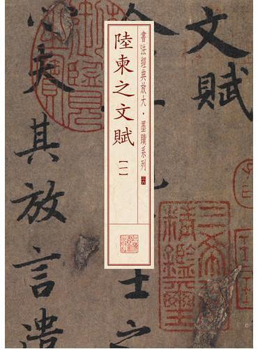 书法经典放大·墨迹系列---陆柬之文赋(一)