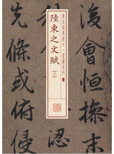 书法经典放大·墨迹系列---陆柬之文赋(二)
