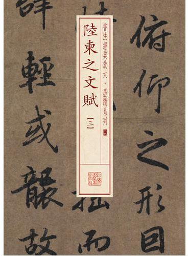 书法经典放大·墨迹系列---陆柬之文赋(三)