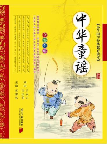 小学国学经典教育读本:中华童谣(注音)