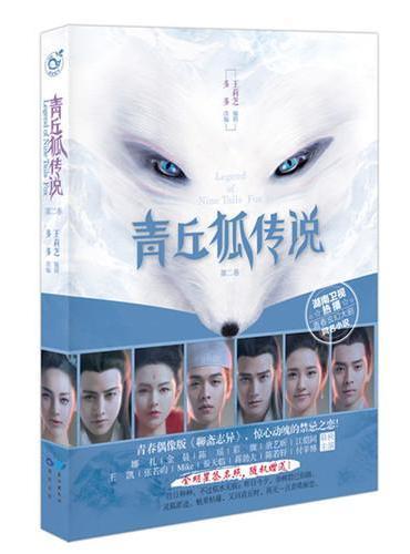 青丘狐传说.2
