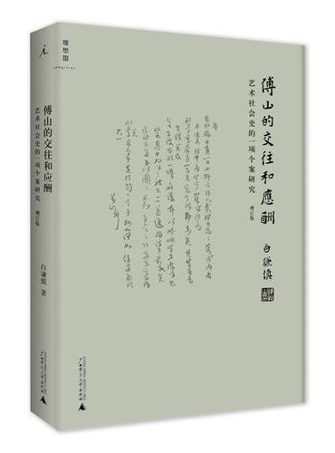 傅山的交往和应酬(增订本):艺术社会史的一项个案研究