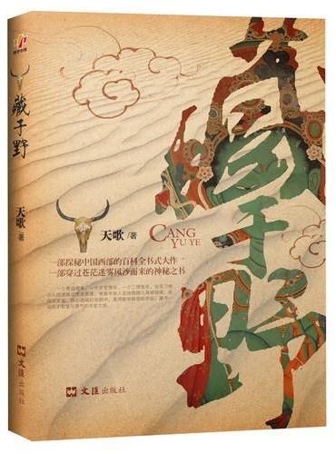 藏于野(一部探秘中国西部的百科全书式大作,一部穿过苍茫迷雾风沙而来的神秘之书)