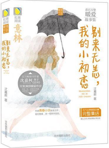 意林松果阅读多味之恋系列--别来无恙,我的小初恋