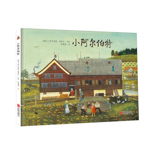 《小阿尔伯特》:一部讲述瑞士画家阿尔伯特?曼泽尔童年乡村生活的传记式绘本