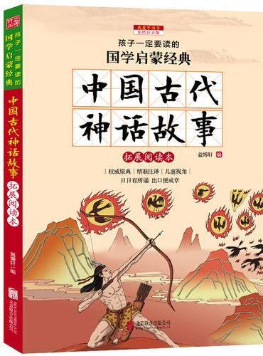 中国古代神话故事 彩图注音版 新课标国学名著