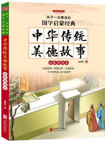 中华传统美德故事 彩图注音版 新课标国学名著