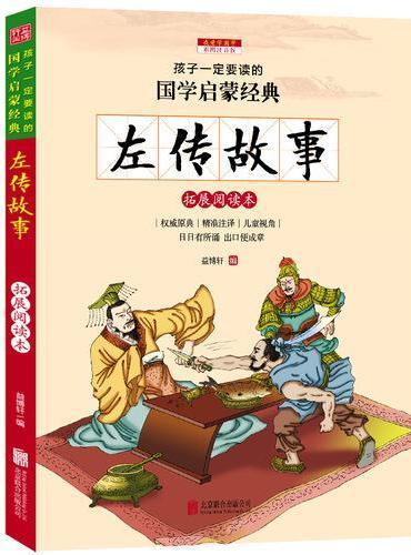 左传故事 彩图注音版 新课标国学名著