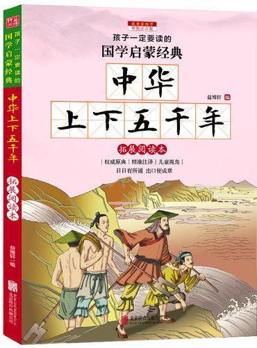 中华上下五千年 彩图注音版 新课标国学名著