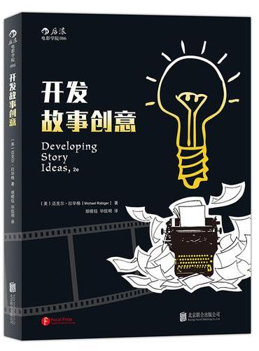 开发故事创意(第2版)