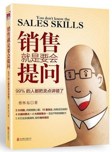 销售就是要会提问:99%的人都把卖点讲错了