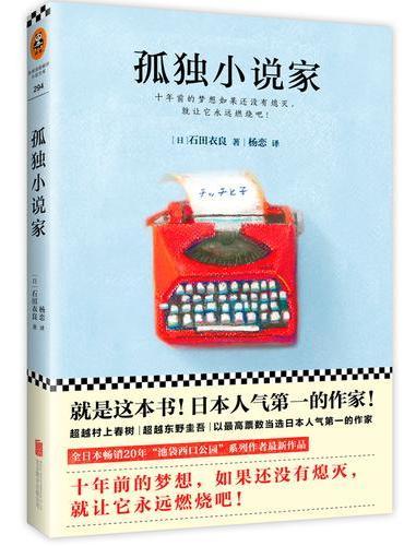 孤独小说家(十年前的梦想,如果还没有熄灭,就让它永远燃烧吧!)
