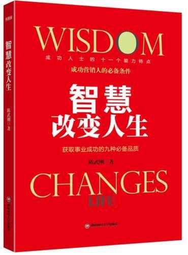 智慧改变人生