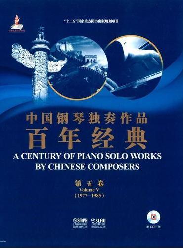 中国钢琴独奏作品百年经典 第五卷 附CD三张