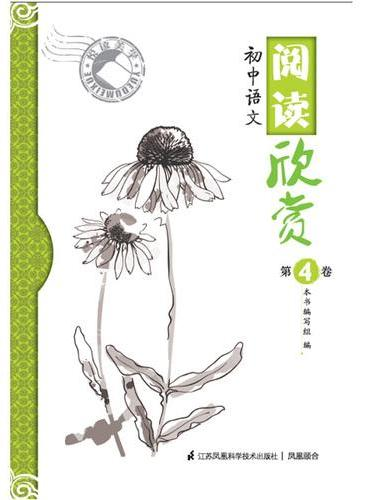 初中语文阅读欣赏 第4卷