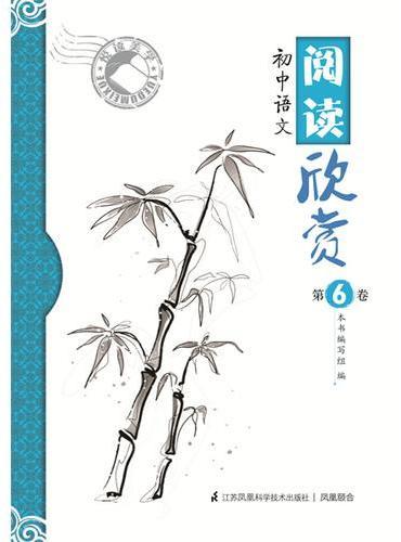 初中语文阅读欣赏 第6卷