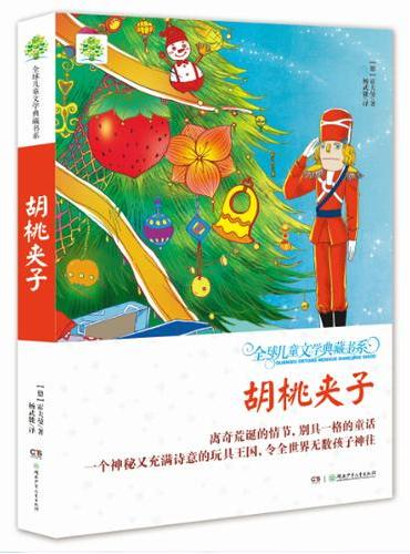 全球儿童文学典藏书系(升级版第二辑)·胡桃夹子