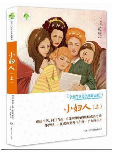 全球儿童文学典藏书系(升级版第二辑)·小妇人 上