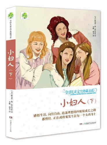 全球儿童文学典藏书系(升级版第二辑)·小妇人 下