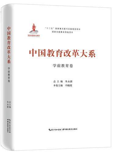 中国教育改革大系  学前教育卷