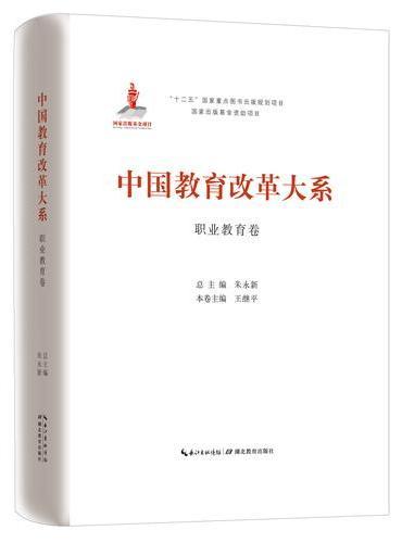 中国教育改革大系  职业教育卷