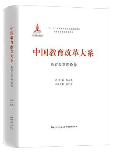 中国教育改革大系  教育改革理论卷
