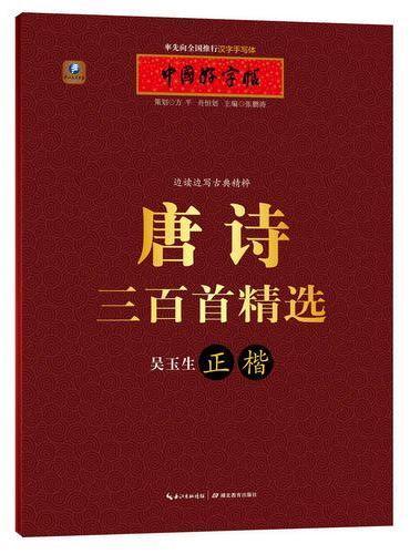 中国好字帖 边读边写古典精粹 唐诗三百首精选(正楷)
