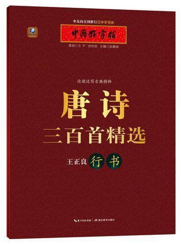 中国好字帖 边读边写古典精粹 唐诗三百首精选(行书)