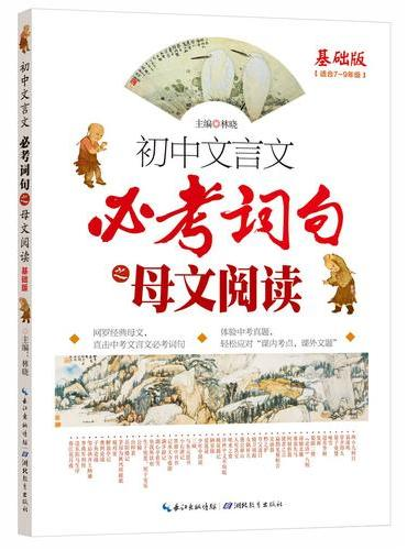 初中文言文必考词句之母文阅读 基础版