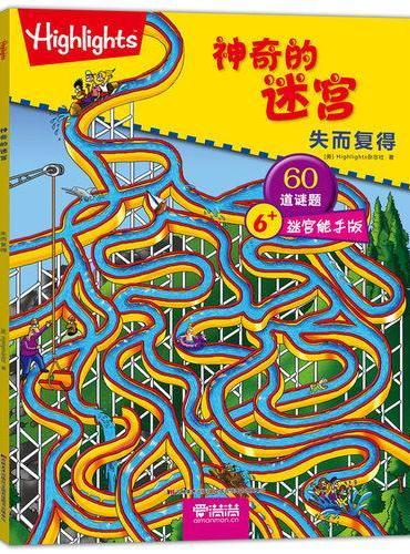 神奇的迷宫(全2册)