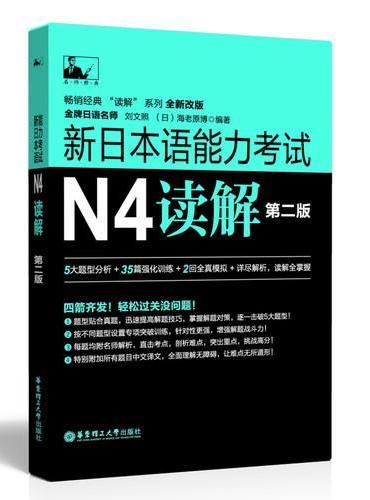 新日本语能力考试N4读解(第二版)