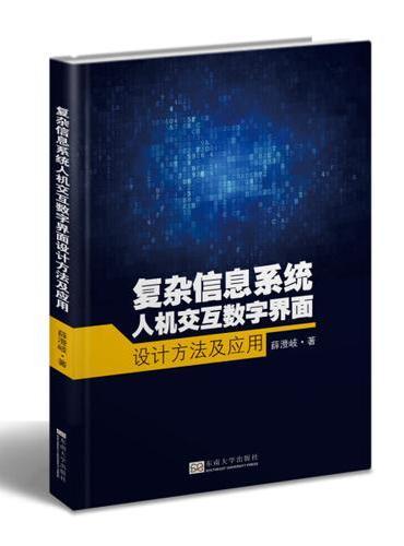 复杂信息系统人机交互数字界面设计方法及应用