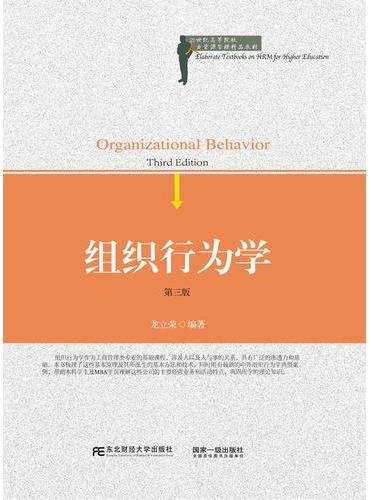 组织行为学(第三版)