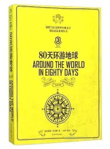 80天环游地球(第三版)