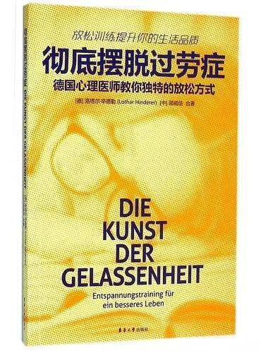 彻底摆脱过劳症——德国心理医师教你独特的放松方式