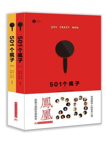 501个疯子(凤凰卫视20周年庆,媒体人幕后的故事)