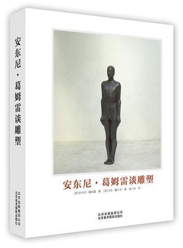 安东尼·葛姆雷谈雕塑
