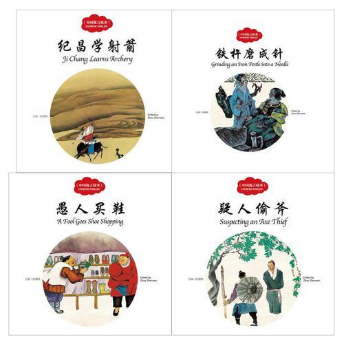 幼学启蒙· 中国寓言故事(中英对照全四册)