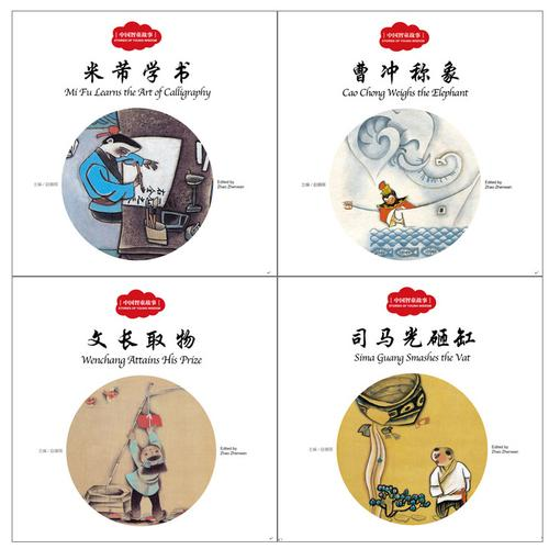 幼学启蒙·  中国古代智童故事(中英对照全四册)