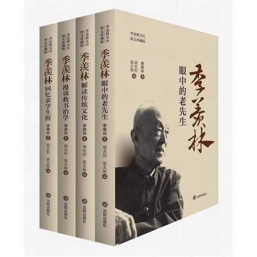季羡林文丛(全四册)