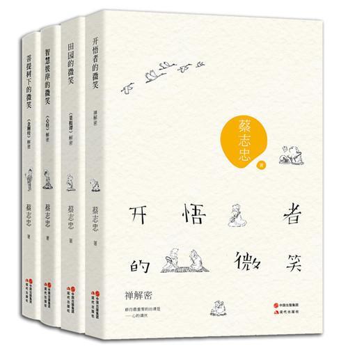 蔡志忠佛学禅宗(全四册)——国学大师蔡志忠解密《禅》 《心经》 《金刚经》 《菜根谭》