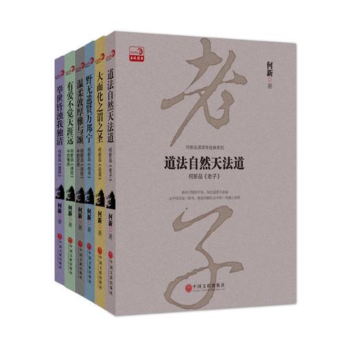 何新品读国学经典系列(套装共6册)