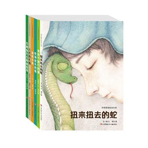 中华原创绘本大系(套装共6册)