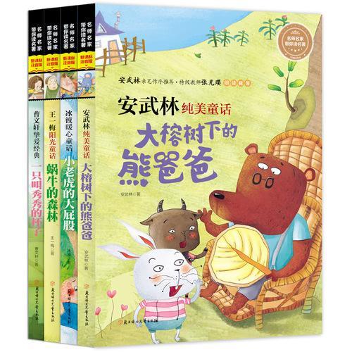 名家美图大字全注音儿童文学 安武林 曹文轩 冰波 王一梅 套装共4册